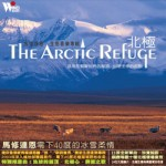 cd_cover_artic_lg_asian