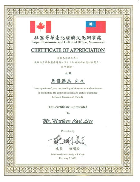 Taiwan's Certificate of Appreciation